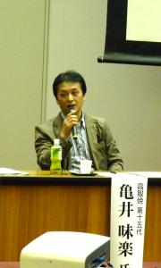 亀井味楽氏