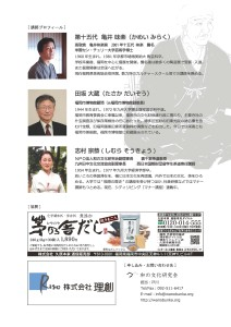 官兵衛・長政と高取焼チラシ_ページ_2