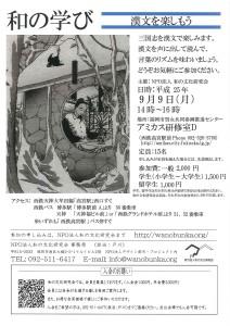 2013.9.9漢文講座チラシ