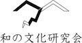 和の文化研究会ロゴ