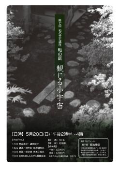 和の庭:リーフレット(モノクロ)